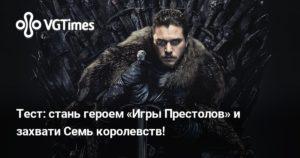 Test: Werde der Held von Game of Thrones und erobere die sieben Königreiche!