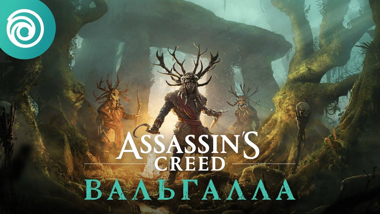 Das nächste Assassin's Creed, Starfields genaues Erscheinungsdatum, Überraschung von Ubisoft - Einblicke von Jason Schreier