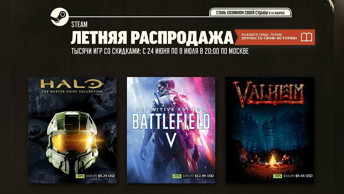 Auf Steam hat ein großer Sommer-Sale begonnen.  Rabatte erhalten GTA 5, Cyberpunk 2077, The Witcher 3, Metro Exodus und andere Hits