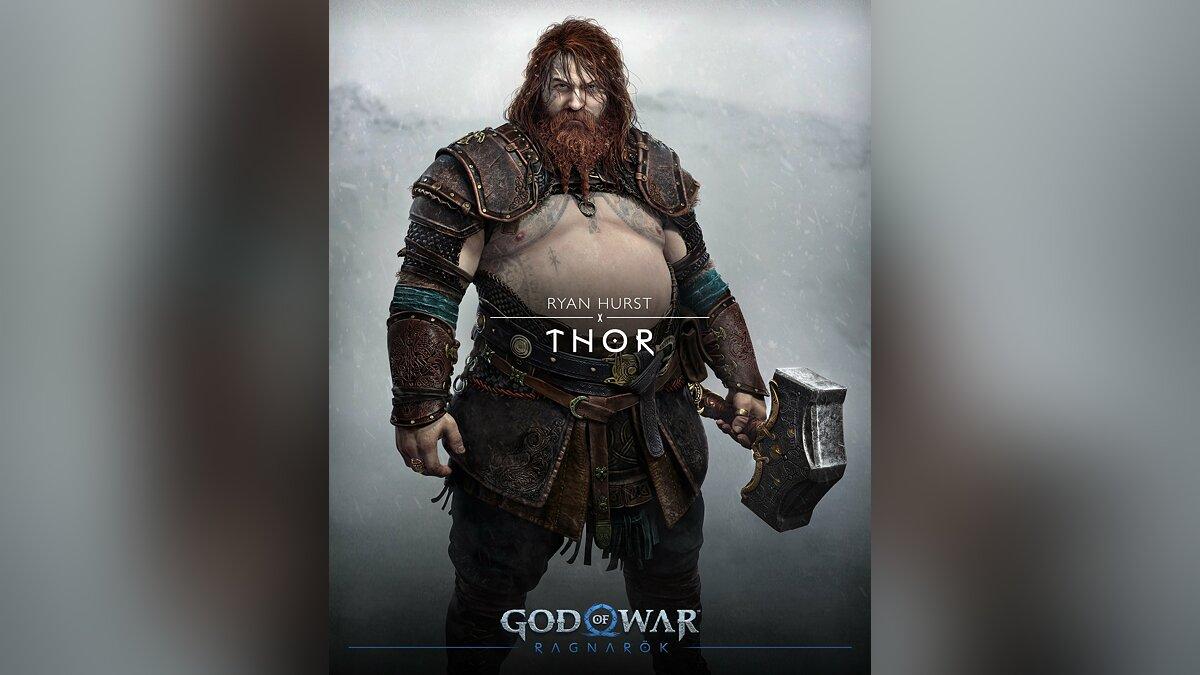 ор из God of War: Ragnarok